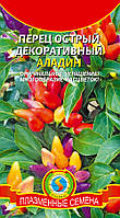 Семена перца Перец острый декоративный Аладин 0,1 г  (Плазменные семена)