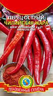 Семена перца Перец острый Чилийская жара 0,3 г  (Плазменные семена)