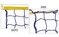 Сетка для волейбола узловая Элит15  (р-р 9x0,9м, ячейка 15x15см) SO-5271