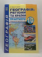 Практикум 10 клас Робочий зошит Географія Кобернік Економічна і соціальна географія світу