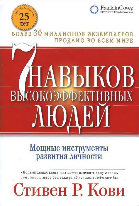 """Стивен Р. Кови """"7 навыков высокоэффективных людей"""" (твердый переплет)"""
