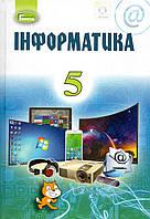 Підручник. Інформатика, 5 клас. Й.Я. Ривкінд, Т.І. Лисенко та ін.