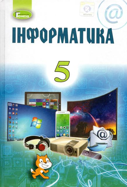 Інформатика / Інформатика