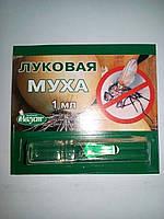 Инсектицид Луковая Муха 1 мл.