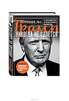 Трамп никогда не сдается. Дональд Трамп.