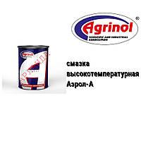 Агринол смазка высокотемпературная Аэрол-А (0,8 кг) купить, фото 1