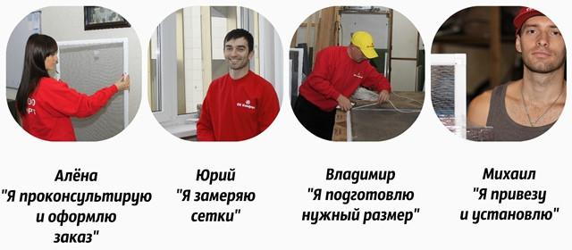 Как заказать сетки