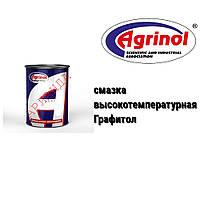 Агринол смазка высокотемпературная Графитол (0,8 кг), фото 1