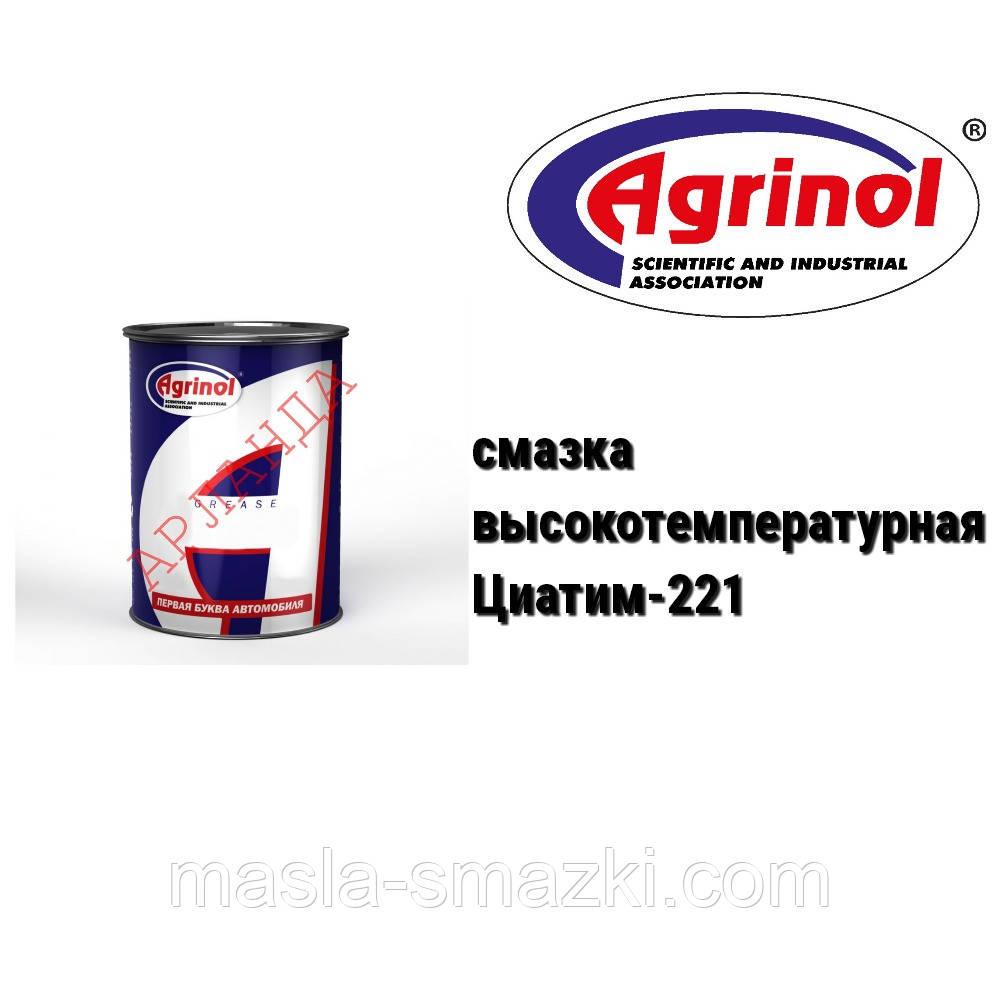 Агринол смазка высокотемпературная Циатим-221 ГОСТ (0,8 кг), фото 1