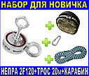 Туристический набор для НОВИЧКА кладоискателя-поисковый магнит НЕПРА 2F120+сумка+20м трос+карабин, фото 2