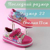 Детские ботинки на девочку, детская демисезонная обувь тм Y.Top р.22
