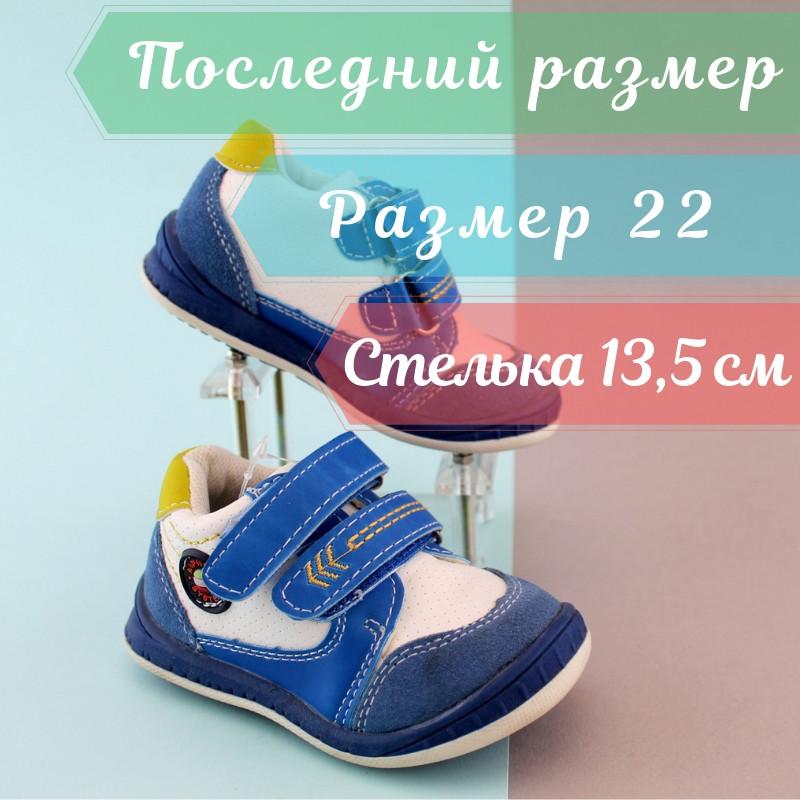 Детские кроссовки на мальчика, демисезонная обувь недорого тм SUN р. 22
