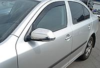 Хром накладки на зеркала (нерж) Skoda octavia II A5 (шкода октавия а5) 2004-2008