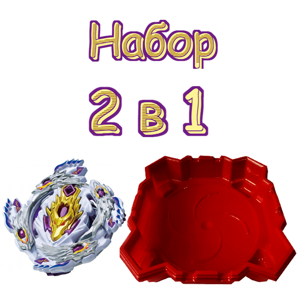 Набор 2 в 1: Арена большая + Бейблейд Bloody Longinus (Кровавый Луинор) Beyblade, В-110 S3