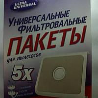 Пакеты для пылесосов универсальные одноразовые 5 шт./ упак