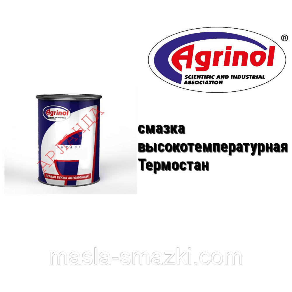 Агринол смазка высокотемпературная Термостан (20 кг)