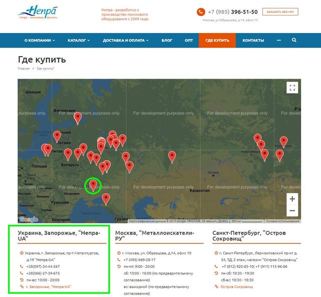 Где купить поисковые магниты НЕПРА в Украине?