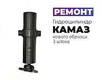 Ремонт гидроцилиндра КАМАЗ 55102 | Нового образца | 3 штока