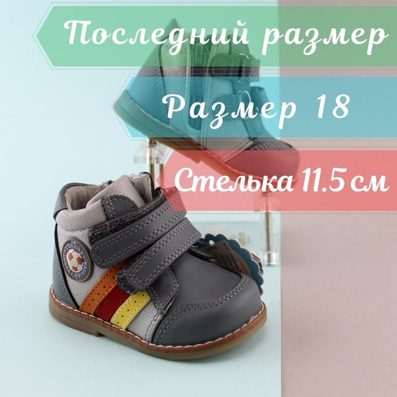 Кожаные ботинки на мальчика, детская демисезонная обувь, ортопедия, акция тм Том.м р.18