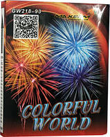 Салют GW218-93 COLORFULL WORLD