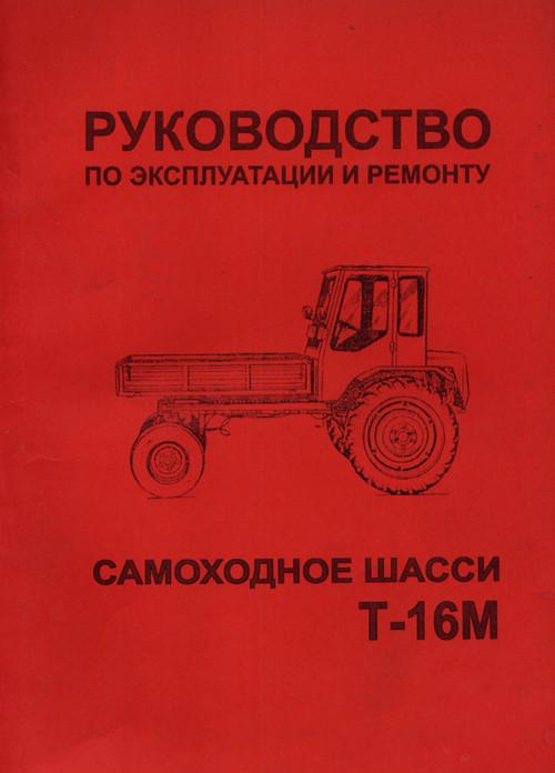 Довідник:Т-16М з експлуатації та ремонту