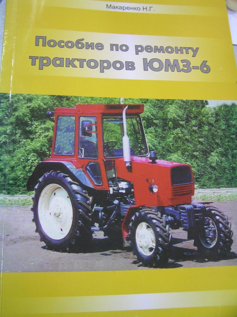 Справочник: Пособие по ремонту ЮМЗ-6