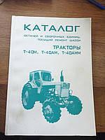 Каталог + текущий ремонт Т40