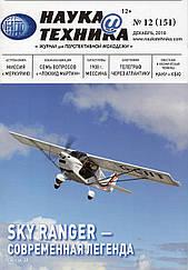 Журнал Наука и Техника декабрь №12 (151) 2018