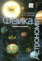 Підручник. Фізика і Астрономія. 10 клас Профільний рівень. Засєкіна Т.М., Засекін Д.О.