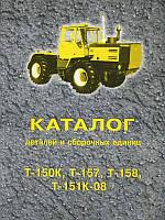 Каталог Т-151К