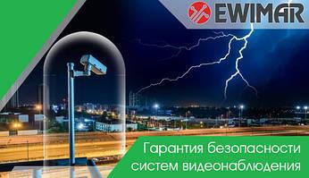 Грозозащита систем видеонаблюдения Ewimar