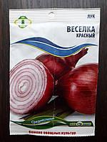 Семена лука Веселка красный 8 гр