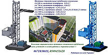 Н-67 метров, г/п 500 кг. Мачтовые подъёмники с выкатной платформой  для подачи стройматериалов. , фото 3