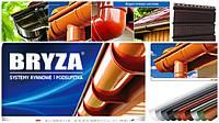 Водостічна система BRYZA 125/90 мм