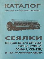 Каталог Сеялки СЗ-3,6, СЗТ-3,6А, СУПН-6, СУПН-8