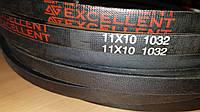 Ремень приводной клиновой  11х10-1032 EXCELLENT
