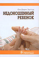 Заугстад О.Д. - Недоношенный ребенок. Если ребенок родился раньше срока