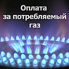 Вопрос по газу: что делать с коэффициентами?
