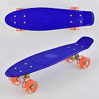 Скейт Пенни борд 7070 (8) Best Board,СИНИЙ, СВЕТ, доска=55см, колёса PU  d=6см