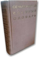 Семиязычный військовий словник