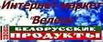 """Белорусские продукты """"Велеск"""""""