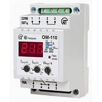 Реле ограничения мощности однофазный ОМ-110