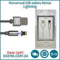 Магнитный USB кабель для Apple IPhone Remax RC-095i Lightning