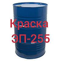 Эмаль ЭП-255 для антикоррозионной защиты металлических поверхностей изделий, фото 1