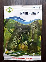 Семена огурцов Машенька F1 3 гр