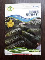 Семена огурцов Верные друзья F1 3 гр