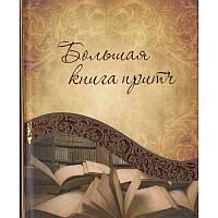 Велика книга притч, фото 1