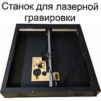 Лазерный гравер в Украине станок для гравирования и резки