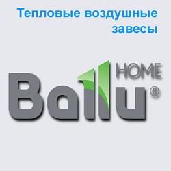 Воздушные тепловые завесы Ballu