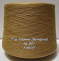 Слонимская пряжа для вязания в бобинах - полушерсть № 857 - КЭМЭЛ - 1,64кг
